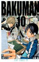 Bakuman。Volume 10