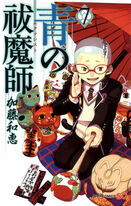 Blue Exorcist Volume 7