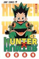 Hunter × Hunter Volume 1