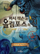Books-South-Korea-percy-jackson-and-the-olympians-books-29946467-428-584