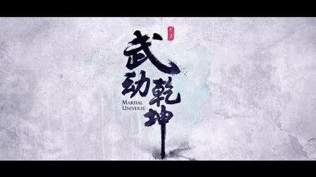 "ENG SUBS Yang Yang TV Drama ""Martial Universe"" Emotional Trailer 杨洋电视剧《武动乾坤》""动情""版预告片"