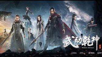 """电视剧《武动乾坤》超燃版决战预告片 Yang Yang TV Drama """"Martial Universe"""" New Trailer"""