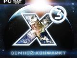 X³: Земной конфликт