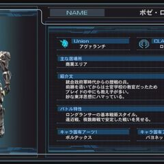 Bozé character infobox in the Japanese version
