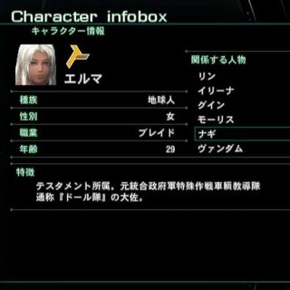 Elma's infobox from the <a href=