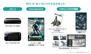 Xenoblade-x-wiiu-pack-japan