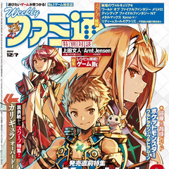 Artwork featured on Famitsu December 2017 cover