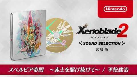 Xenoblade Chronicles 2 (Switch) - Mor Ardain Sound Selection Preview 3