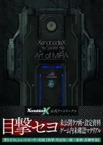XBX Artbook Front