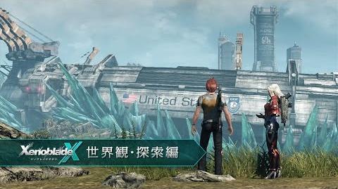 XenobladeX 世界観・探索編