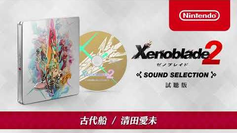 Xenoblade Chronicles 2 (Switch) - Ancient Ship (by Manami Kiyota) Sound Selection Preview 2