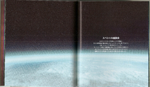 XB2 OST LE Booklet55