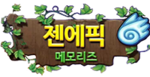 XenepicMemories logo