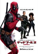 Deadpool 2 Japanese Poster
