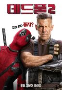 Deadpool 2 Cable Poster