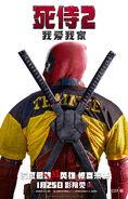 Deadpool 2 Jersey Poster