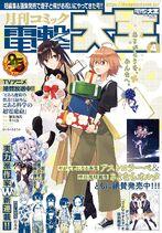 Dengeki Daioh magazine