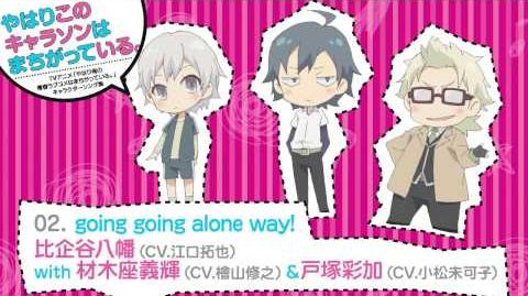 02. going going alone way! 俺ガイルキャラソン試聴