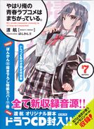 Kanojotachi no, We Will Rock You Novel Front