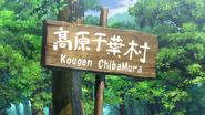 EP7 ChibaMura Sign