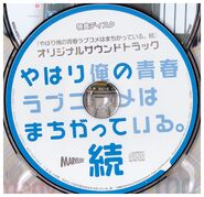 Yahari Ore no Seishun Love Come wa Machigatteiru. Zoku Original Soundtrack Disc