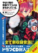 Cover Volume 6.5 Limited