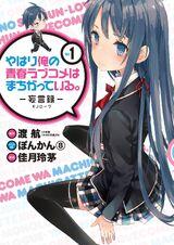 List of OreGairu manga series