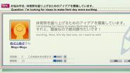 EP13 Meguri Request 1