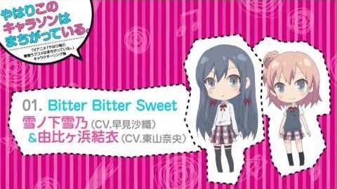 01. Bitter Bitter Sweet 俺ガイルキャラソン試聴