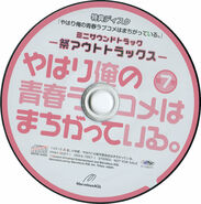 My youth romantic comedy is wrong as I expected. Mini Soundtrack -Matsuri Out Tracks- Disc