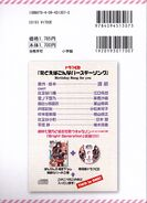 Tatoeba Konna Birthday Song Novel Back