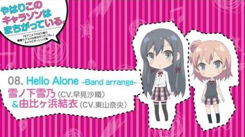 08. Hello Alone -Band arrange- 俺ガイルキャラソン試聴