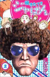 Volume 2 Cover(Japanese)