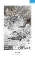Volume 12 Initial Cover 2
