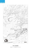Volume 12 Initial Cover