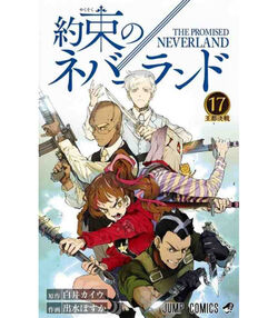 Yakusoku-no-nebarando-the-promised-neverland-vol-17