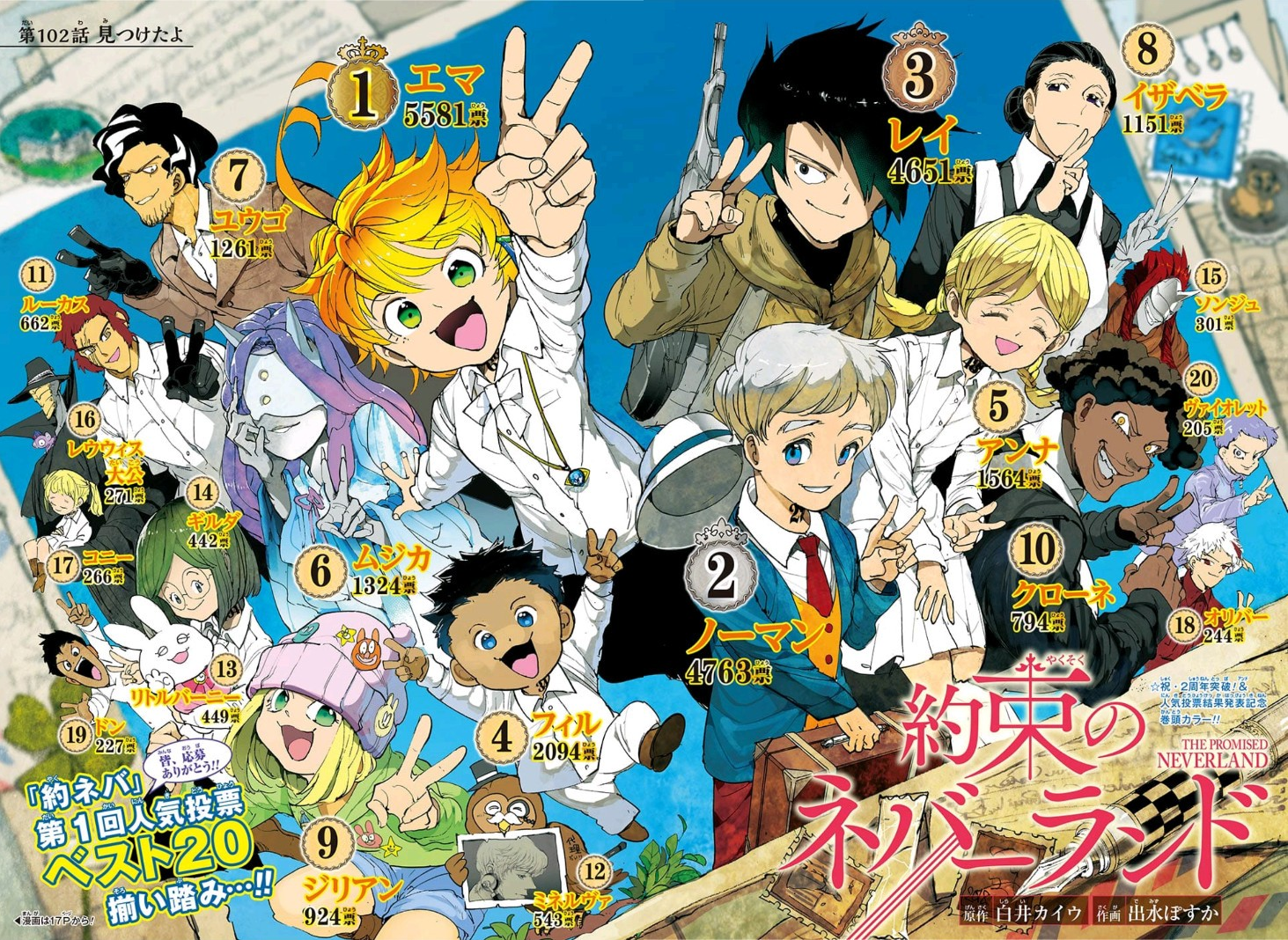 Chapter 102 The Promised Neverland Wiki Fandom