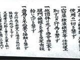 Jingi: The Yakuza Code of Ethics