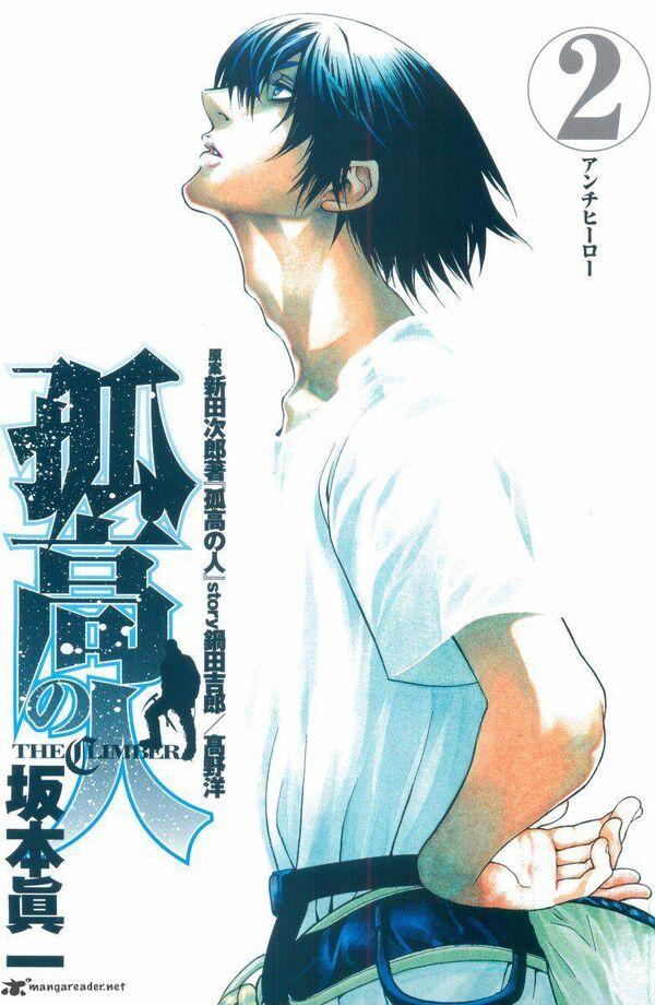 Kokou-no-hito-2181271