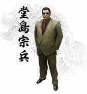 Sōhei Dōjima