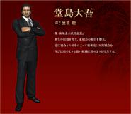 Daigo Dōjima