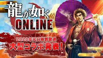 『龍が如く ONLINE』2020年元日特別放送 大型コラボ発表!