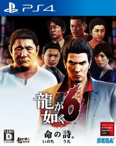 File:Yakuza 6 PS4 Game.jpg