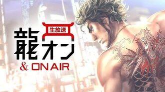 第2回 龍オン&ON AIR