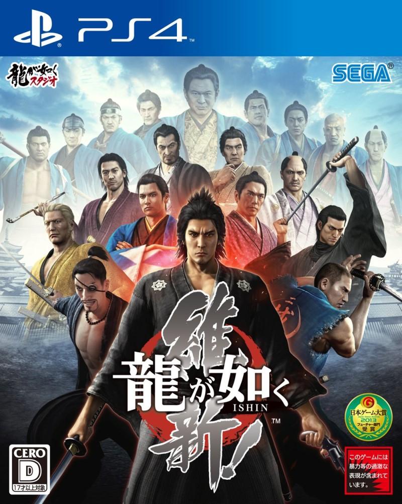 File:YakuzaIshin cover.jpg