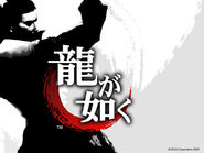 Wallpaper3 yakuza 8386469489 o