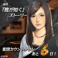 Online Yumi Sawamura Countdown