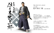 Masaru Watase (Sasaki Tadasaburō)
