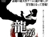 Like a Dragon: Prologue (Live Action Movie)