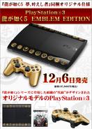 Special Edition PS3 Yakuza 5